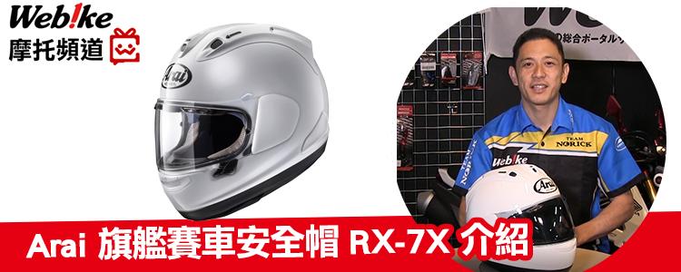 Arai 旗艦賽車安全帽 RX-7X介紹 - 「Webike-摩托百貨」
