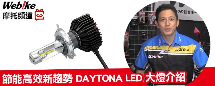 節能高效新趨勢 DAYTONA LED 大燈介紹 - 「Webike-摩托百貨」