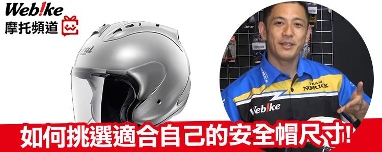 如何挑選適合您的安全帽尺寸 - 「Webike-摩托百貨」