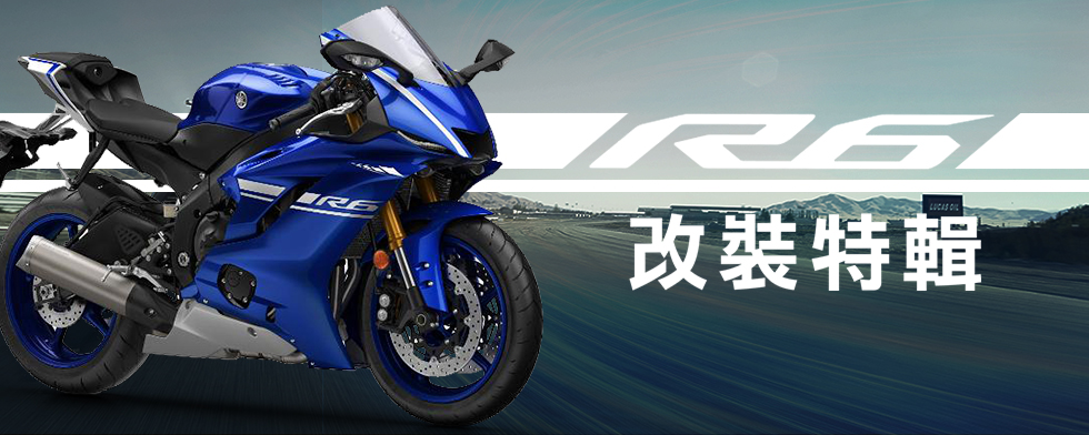 YZF-R6車型特輯| Webike摩托百貨