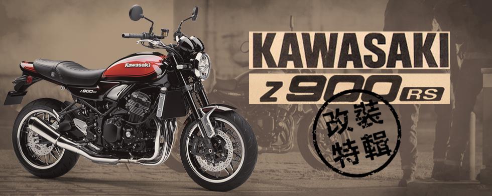 Z900RS車型特輯| Webike摩托百貨