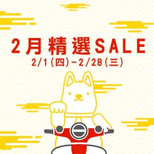 2018-2月精選SALE