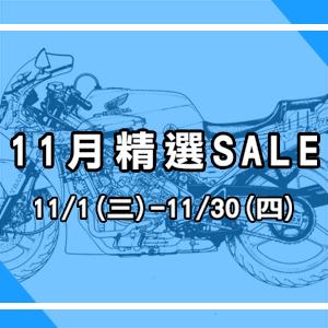 2017-11月SALE-「Webike摩托百貨」