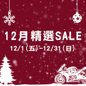 2017-12月SALE-「Webike摩托百貨」