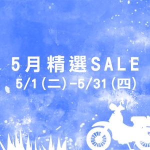 5月精選SALE - 「Webike-摩托百貨」