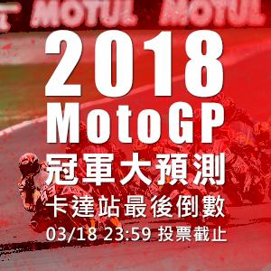 2018 MotoGP 冠軍大預測 最大獎萬元購物金 - Webike摩托百貨
