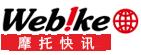 「Webike-摩托资讯」