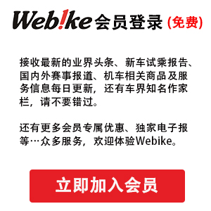 加入會員 - 「Webike-中國站」