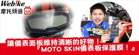 MOTO SKIN儀錶板保護膜 介紹! - 「Webike-摩托百貨」