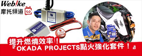 OKADA PROJECTS 點火強化套件 - 「Webike-摩托百貨」