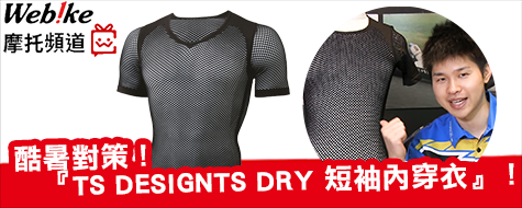 TS DESIGN DRY 短袖內穿衣 - 「Webike-摩托百貨」