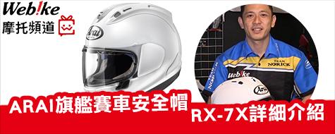 ARAI RX-7X 賽車安全帽詳細介紹! - 「Webike-摩托百貨」