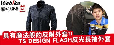 魔法般的反射外套,TSDESIGN:FLASH反光長袖外套! - 「Webike-摩托百貨」