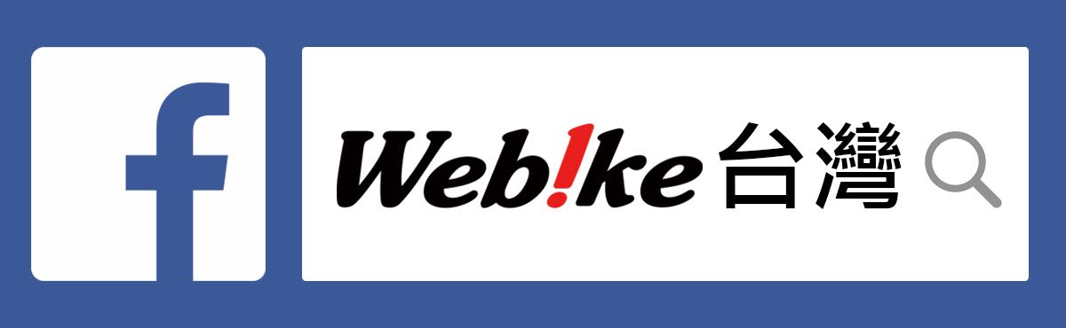 webike-facebook - 「Webike-摩托百貨」
