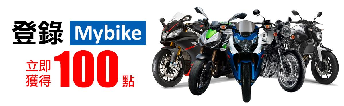 mybike - 「Webike-摩托百貨」