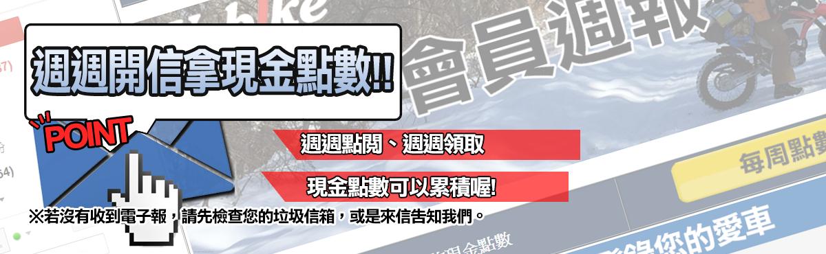 openletter - 「Webike-摩托百貨」