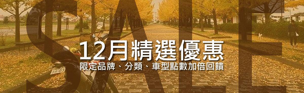 2018年12月促銷活動 - 「Webike-摩托百貨」