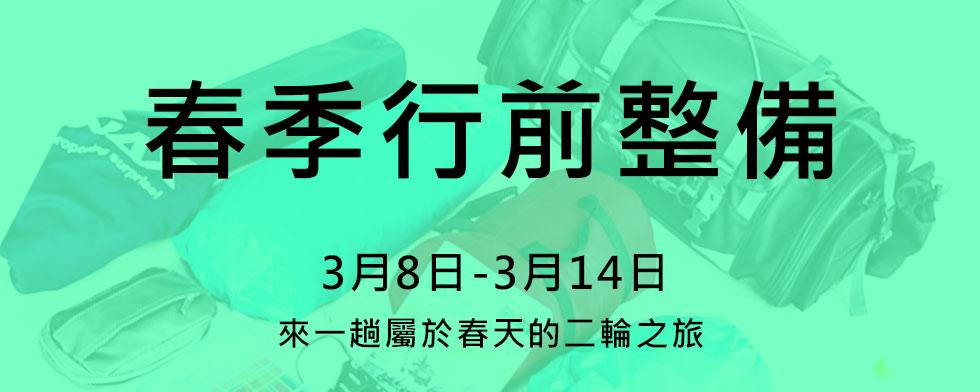 3/8-3/14 春季旅行整備 - 「Webike-摩托百貨」
