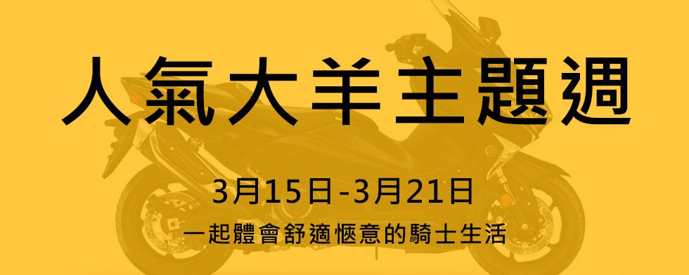 3/15-3/21 人氣大羊主題週 - 「Webike-摩托百貨」