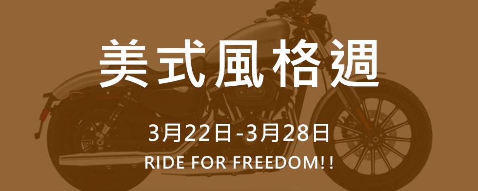 3/22-3/28 美式風格週 - 「Webike-摩托百貨」