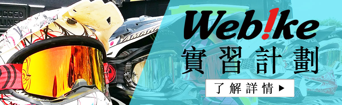 webike .... - 「Webike-摩托百貨」