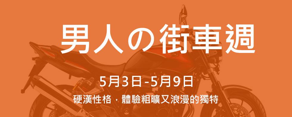 5/3-5/9 男人の街車週|改裝零件,騎士用品【Webike摩托百貨】| Webike摩托百貨