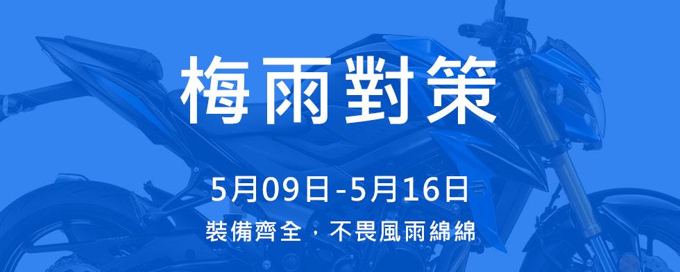 5/10-5/16 梅雨對策 - 「Webike-摩托百貨」