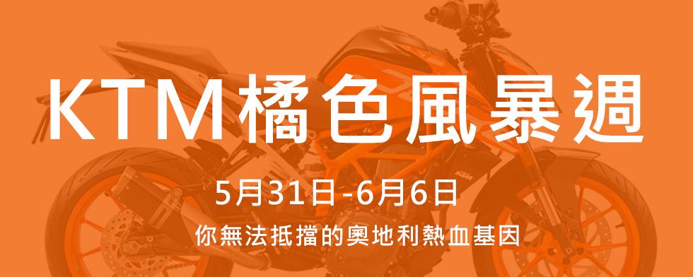 5/31-6/6 KTM主題週|改裝零件,騎士用品【Webike摩托百貨】| Webike摩托百貨