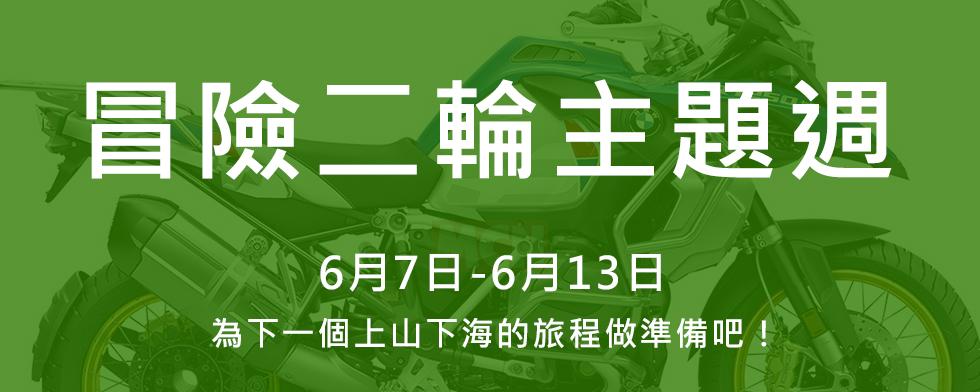 6/07-6/13冒險二輪主題週 - 「Webike-摩托百貨」