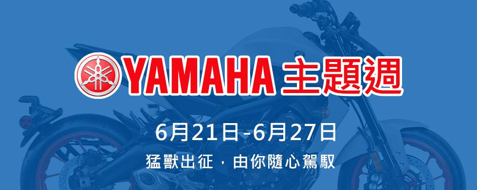 6/21-6/27 YAMAHA車主主題週 - 「Webike-摩托百貨」