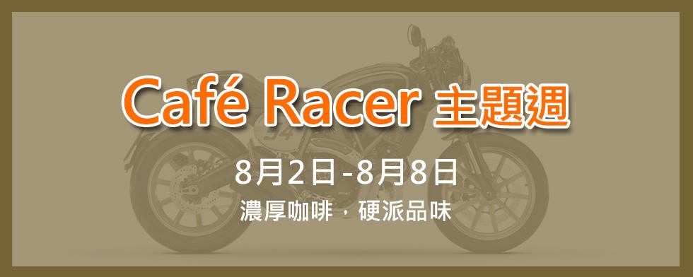 8/2-8/8CAFE RACER主題週 - 「Webike-摩托百貨」