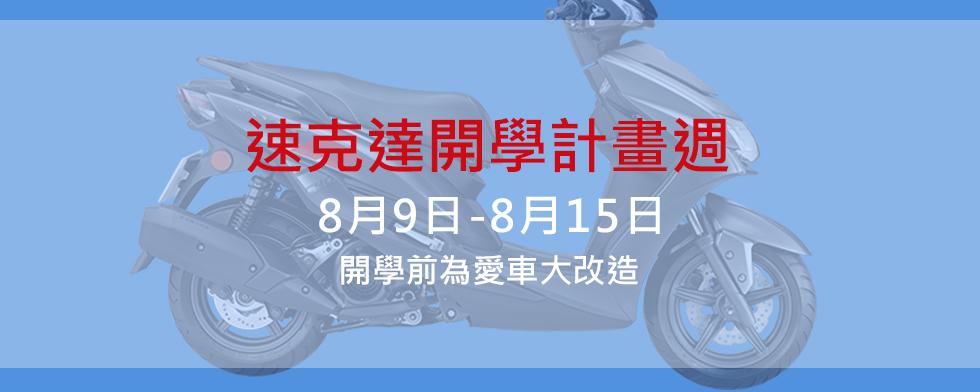 8/9-8/15速克達開學計劃週|改裝零件,騎士用品【Webike摩托百貨】| Webike摩托百貨