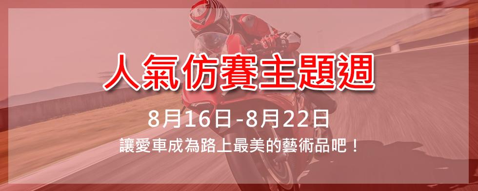 8/16-8/22公升級仿賽週 - 「Webike-摩托百貨」