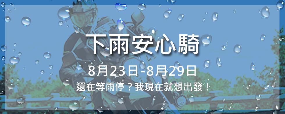 8/23-8/29大雨安心騎 - 「Webike-摩托百貨」