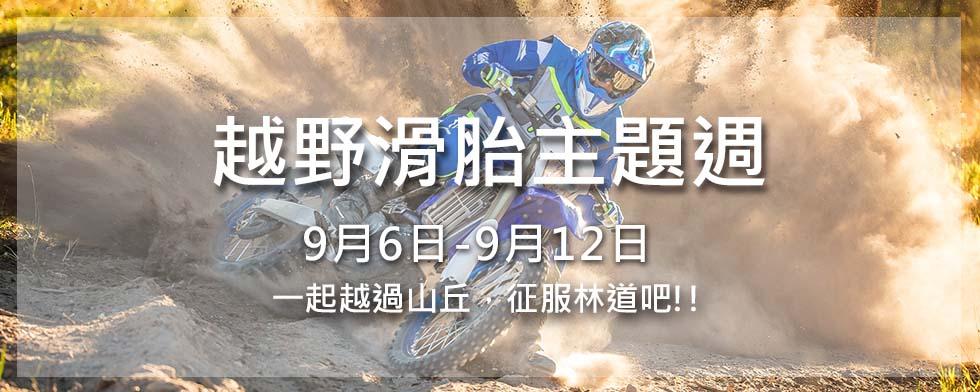 9/6-9/12越野滑胎主題週 - 「Webike-摩托百貨」