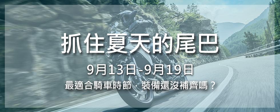 9/13-9/19抓住夏天的尾巴 - 「Webike-摩托百貨」