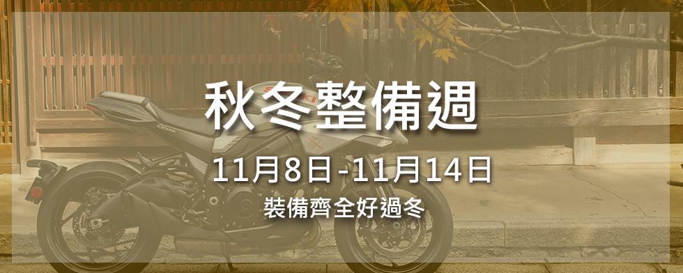 11/08-11/14騎士秋冬整備週|改裝零件,騎士用品【Webike摩托百貨】| 重機與機車零件、騎士服裝販售 Webike摩托百貨