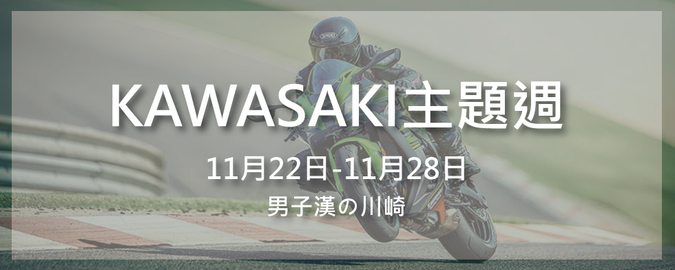 11/22-11/28KAWASAKI主題週 - 「Webike-摩托百貨」