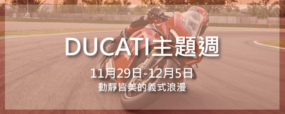 11/29-12/5DUCATI主題週 - 「Webike-摩托百貨」