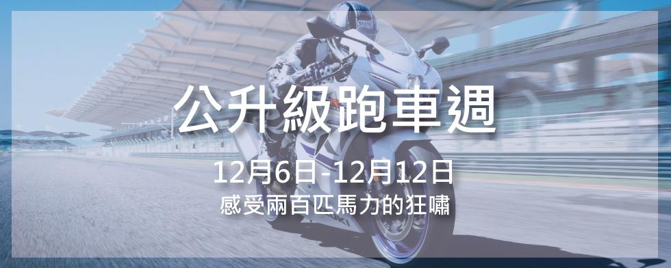 12/6-12/12公升級跑車週 - 「Webike-摩托百貨」