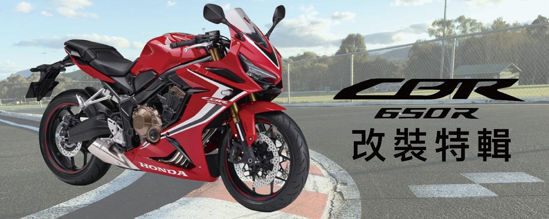 2019 CBR650R 改裝特輯| 重機與機車零件、騎士服裝販售 Webike摩托百貨