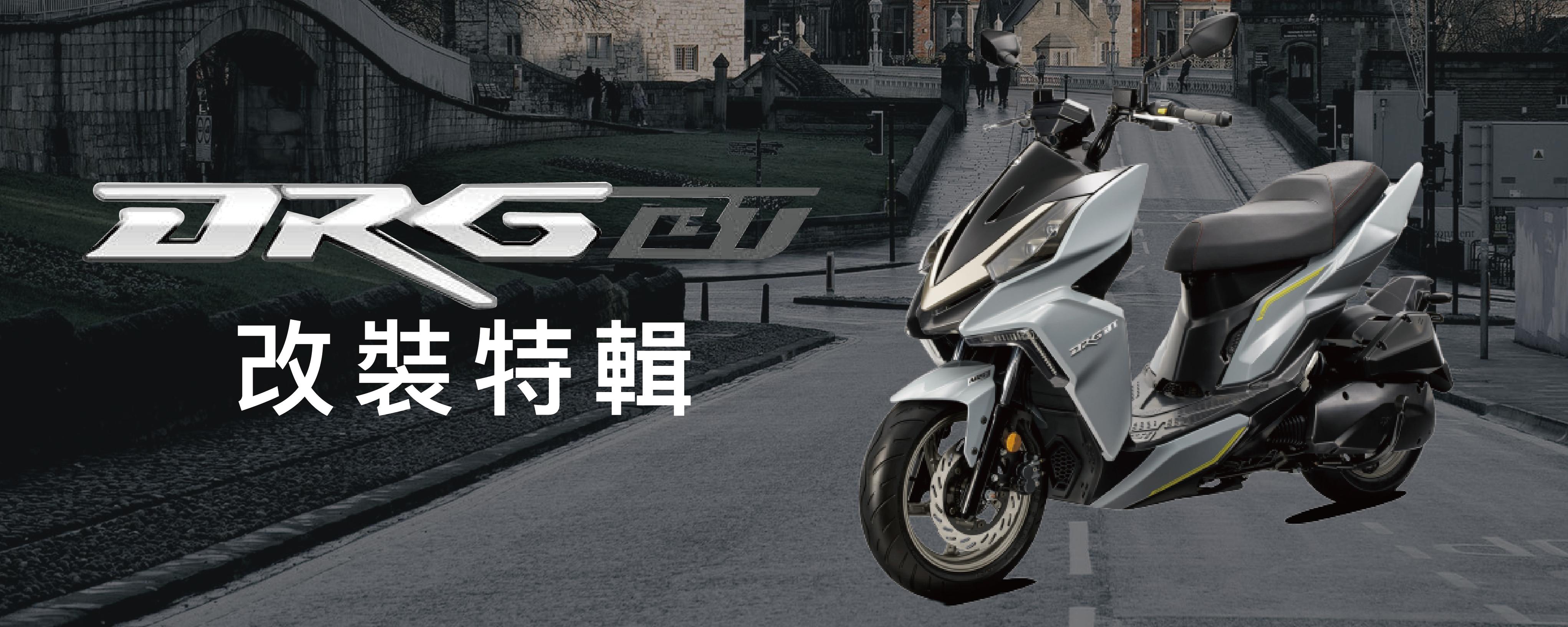 2019 DRG BT 改裝特輯| 重機與機車零件、騎士服裝販售 Webike摩托百貨