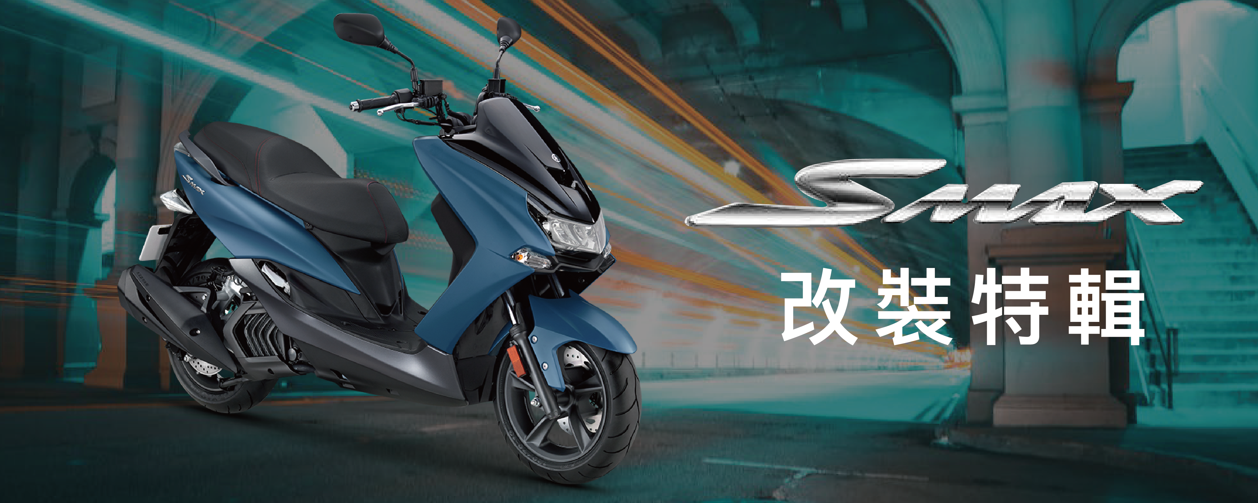 2017 SMAX 改裝特輯| 重機與機車零件、騎士服裝販售 Webike摩托百貨