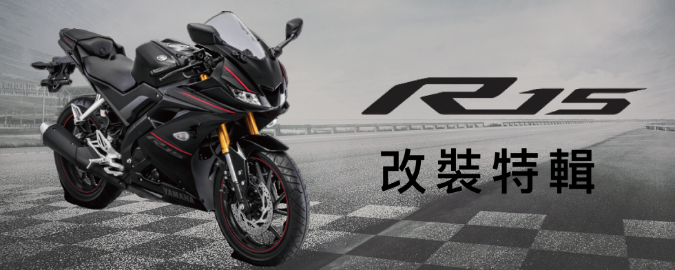 2018 YZF-R15 改裝特輯| 重機與機車零件、騎士服裝販售 Webike摩托百貨