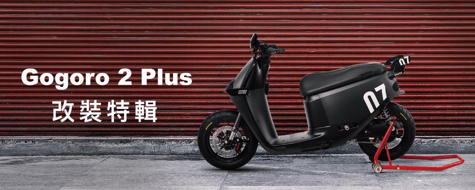 2018 Gogoro 2 Plus 改裝特輯| 重機與機車零件、騎士服裝販售 Webike摩托百貨