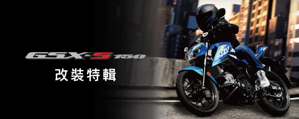 2018 GSX-S150 改裝特輯| 重機與機車零件、騎士服裝販售 Webike摩托百貨
