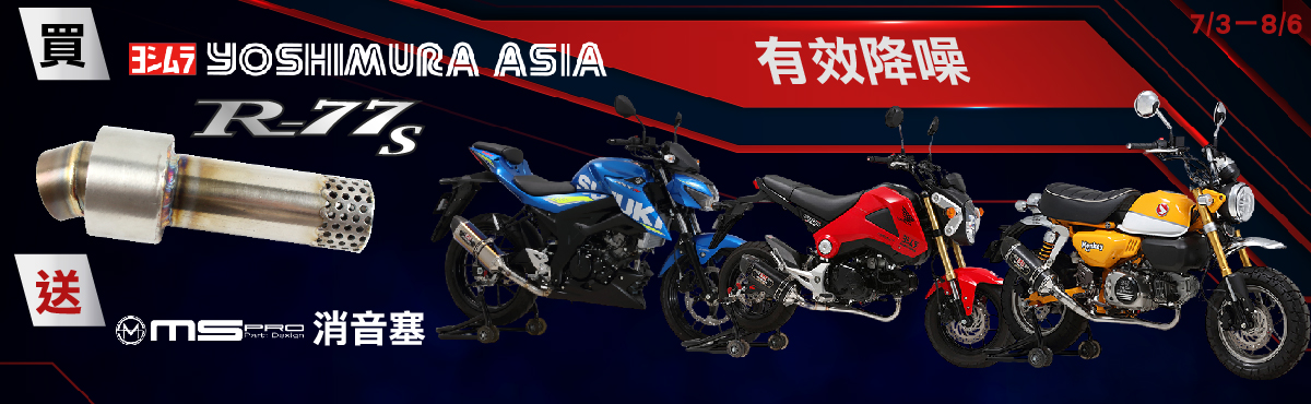 YOSHIMURA ASIA R-77S買就送消音塞