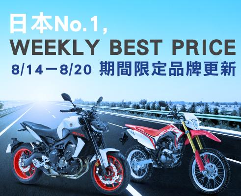 8/14-8/20 BEST PRICE
