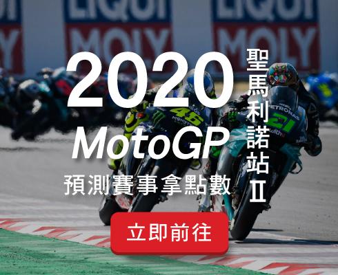 MotoGP聖馬利諾站Ⅱ