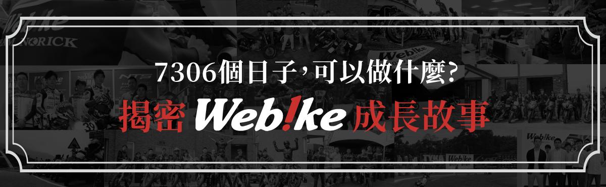 揭密Webike20品牌故事